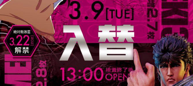 スロットラボ高槻店■-新台入替-■検査後13時OPEN!