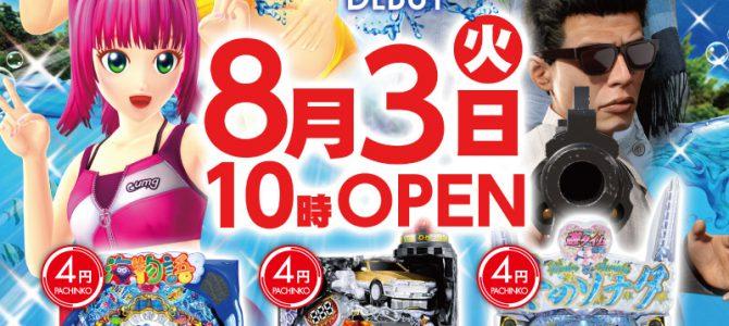 プレミア淡路店■-新台入替-■あさ10時OPEN!