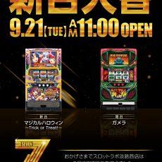 スロットラボ淡路西店■-新台入替-■検査後11時OPEN!
